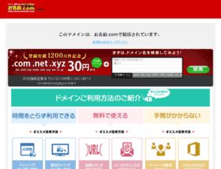 emarketing-seo.com screenshot