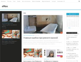 emax.ru screenshot