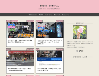 emirakb.hatenablog.jp screenshot