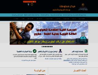 emis.gov.eg screenshot