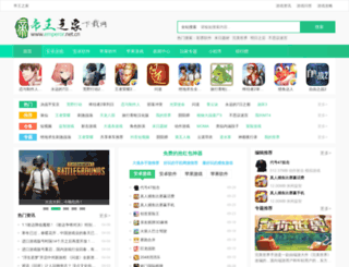 emperor.net.cn screenshot