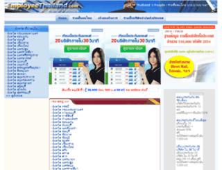 employeethailand.com screenshot
