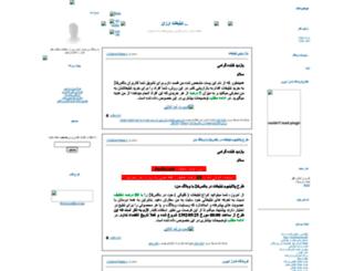empror.loxblog.ir screenshot