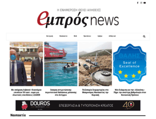 emprosnews.gr screenshot