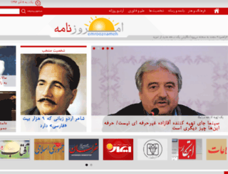 emrooznameh.com screenshot
