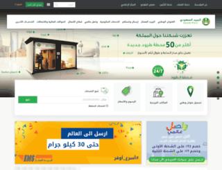 ems.com.sa screenshot