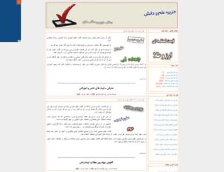 emtehanat.mihanblog.com screenshot