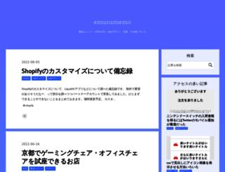 emuramemo.hateblo.jp screenshot