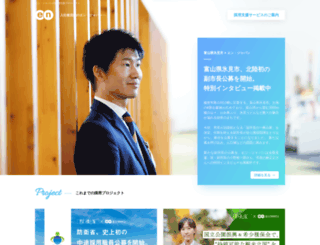 en-japan.com screenshot