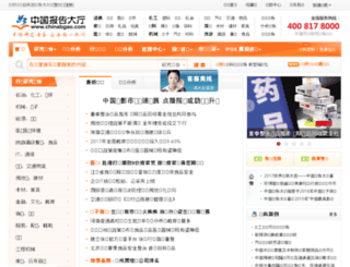 en.chinabgao.com screenshot