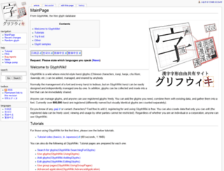 en.glyphwiki.org screenshot