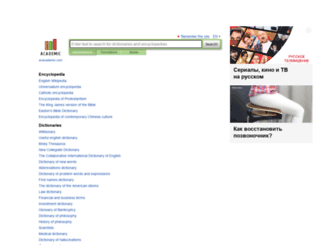 enacademic.com screenshot
