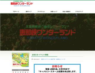 enakyo-wonderland.jp screenshot