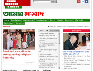 enamar-sangbad.com screenshot