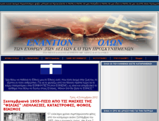 enantion-olwn.blogspot.com screenshot