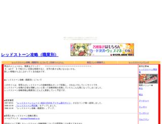 encha.tsuchigumo.com screenshot