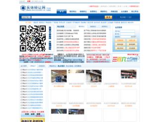 enchange.cn screenshot