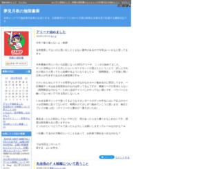 endlessdream.diarynote.jp screenshot