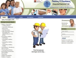 endokrinologoi.gr screenshot