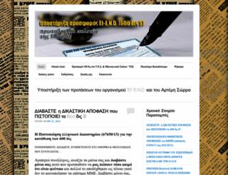 endpatras.wordpress.com screenshot