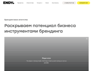 endylab.ru screenshot