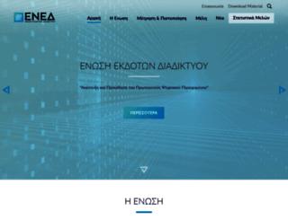 ened.gr screenshot