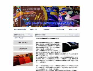 eneos-art.jp screenshot