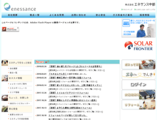 enessance-chubu.co.jp screenshot