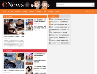 enews.com.tw screenshot