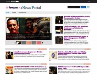enews.mahendras.org screenshot