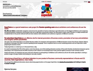 eng.expoclub.ru screenshot
