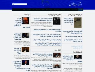 enghelabe-eslami.com screenshot
