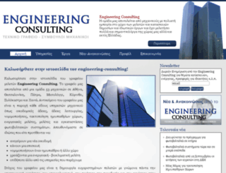 engineering-consulting.gr screenshot