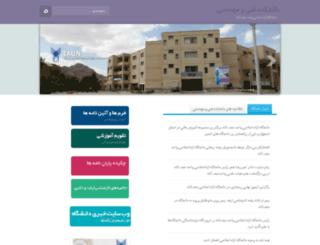 engineeringdept.iaun.ac.ir screenshot