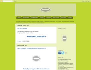 english-gr.blogspot.com screenshot