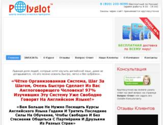 english-prosto25.ru screenshot