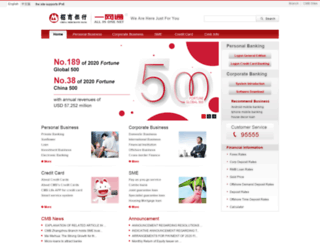 english.cmbchina.com screenshot