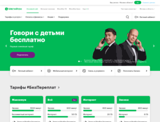 english.corp.megafon.ru screenshot