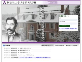 english.doshisha.ac.jp screenshot