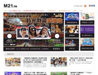 english.u21.hk screenshot
