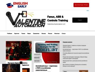 englishearly.ru screenshot