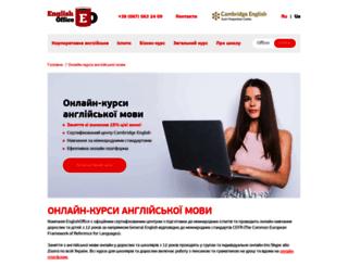 englishoffice.com.ua screenshot
