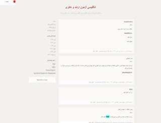 englishsuccess.blogfa.com screenshot