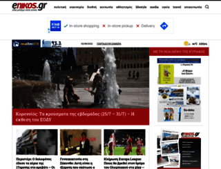 enikos.gr screenshot