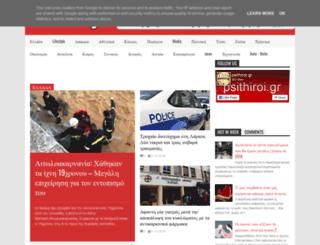 enimerwsi-com.blogspot.gr screenshot