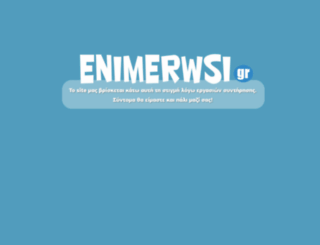 enimerwsi.com screenshot