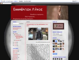 enimerwsilykos.blogspot.com screenshot