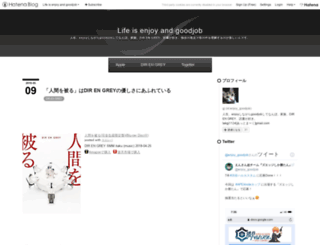 enjoy-goodjob.hatenablog.jp screenshot