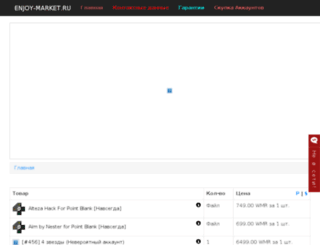 enjoy-market.ru screenshot