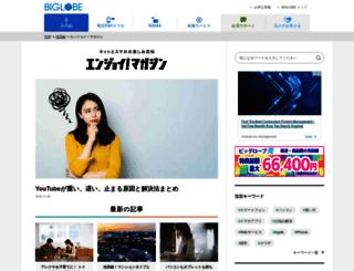 enjoy.sso.biglobe.ne.jp screenshot